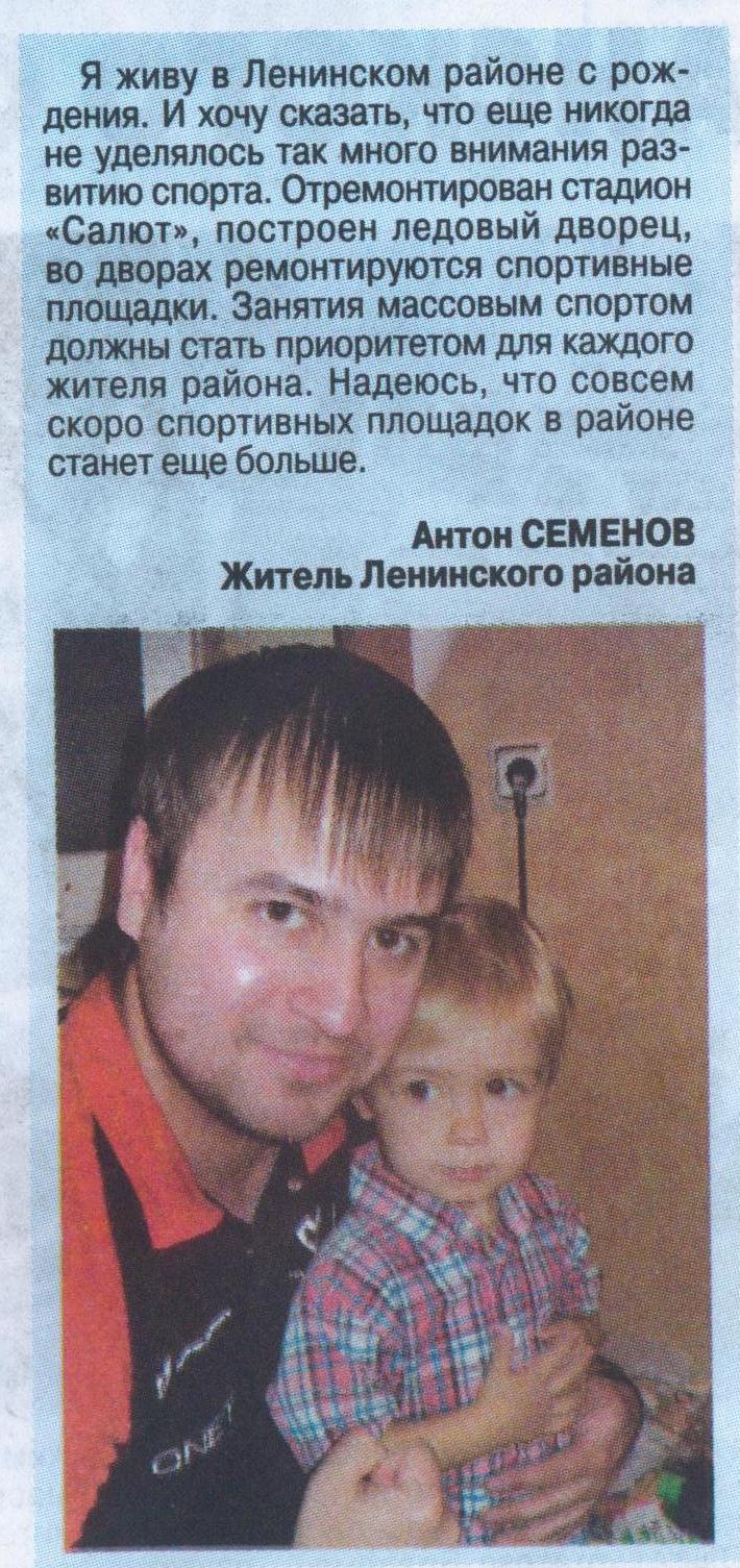 СМИ.Семёнов НЛР