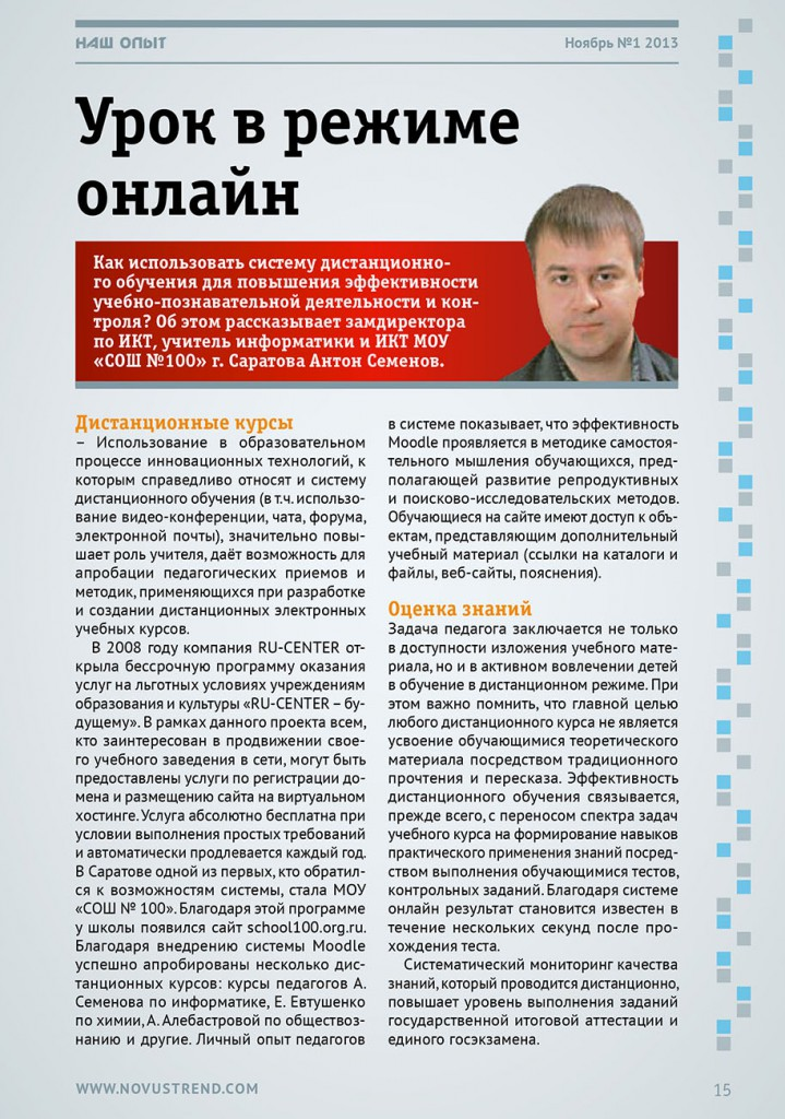 СМИ.ноябрь 2013-8