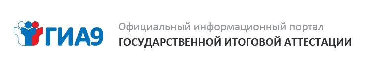 ГИА-оф портал
