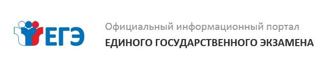 ЕГЭ-оф портал