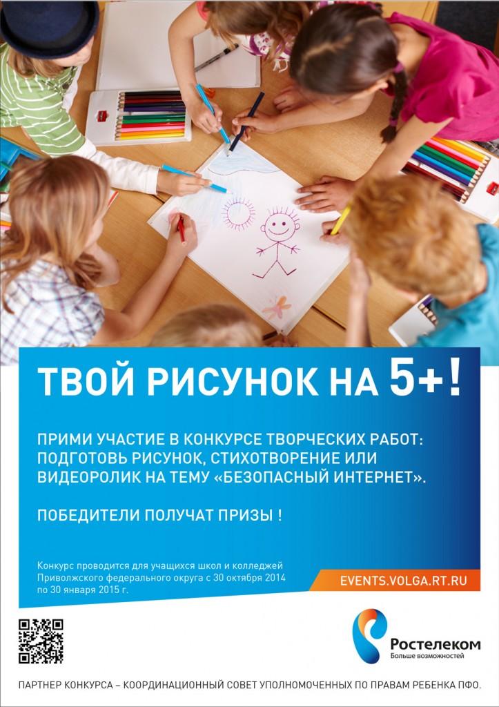 01_Konkurs_School