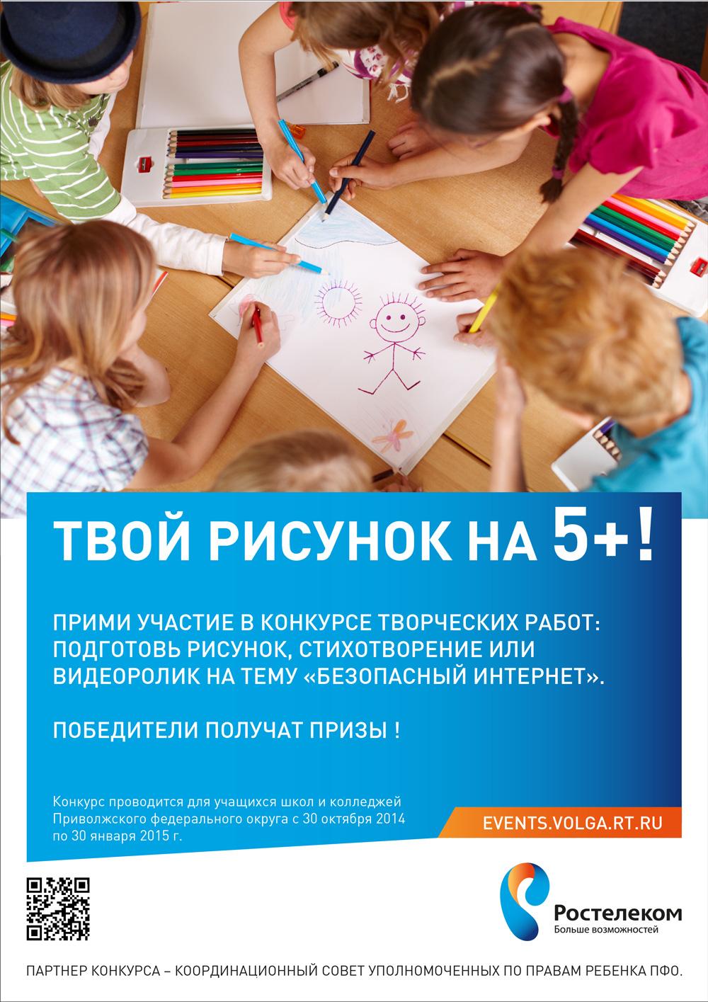Проводится конкурс для детей