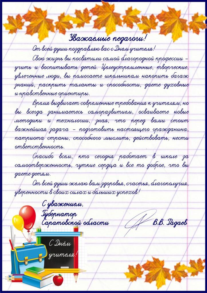 Обращение Губернатора к Дню знаний 2015