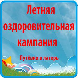 Летняя-кампания-плитка