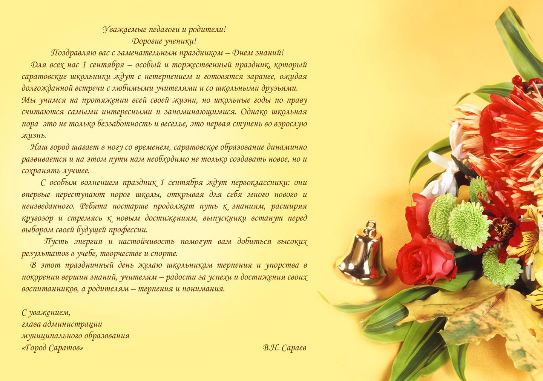 Поздравление главы на 1 сентября