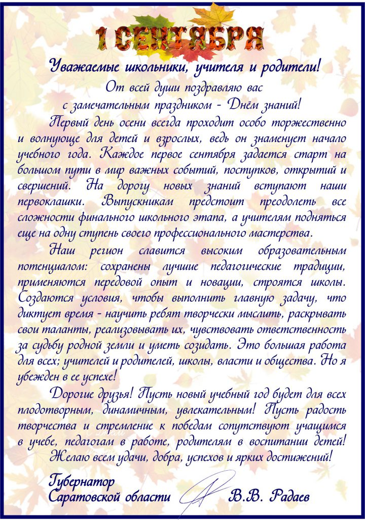 1.09.16-Губернатор