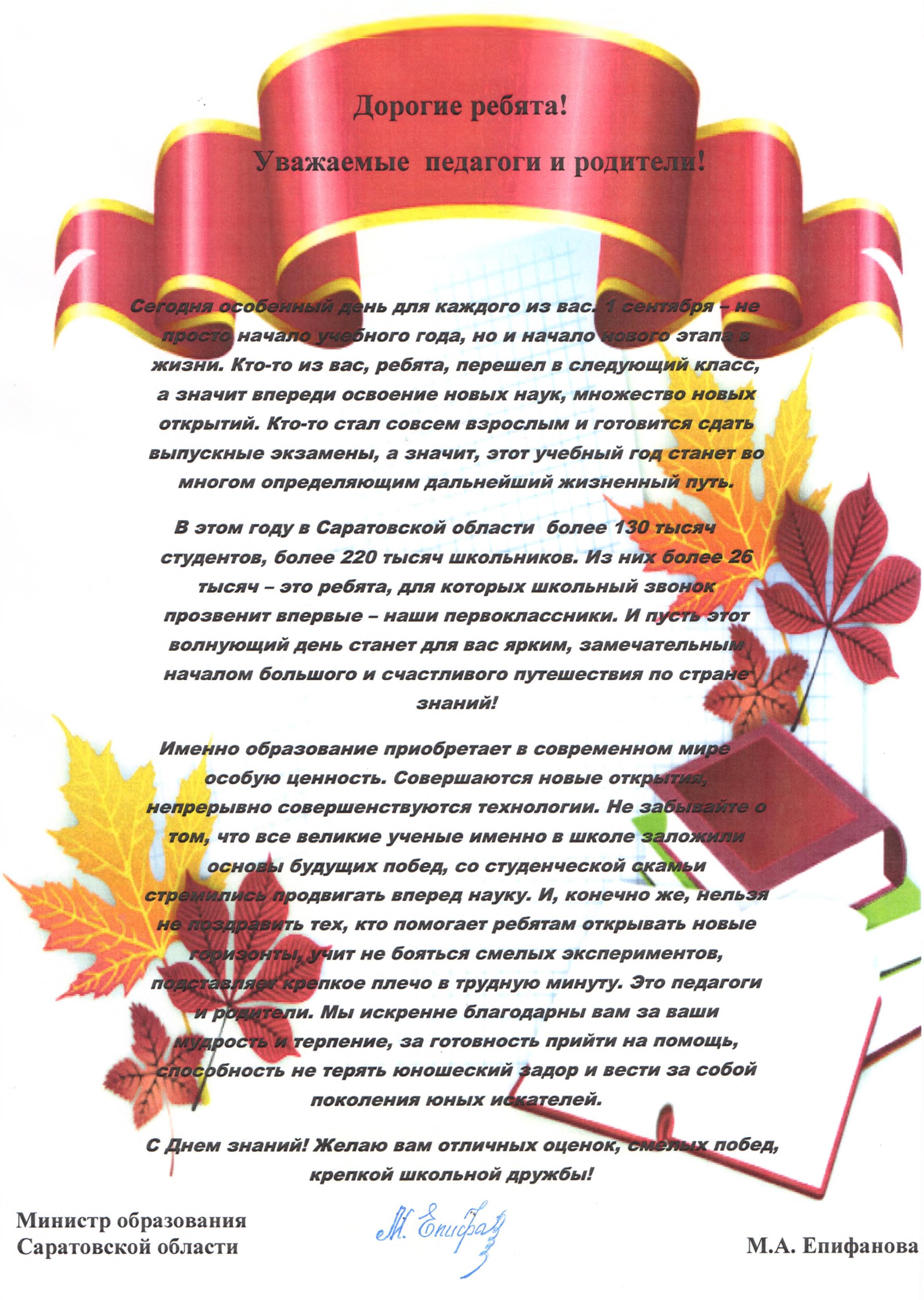 Официальные поздравление с 1 сентября