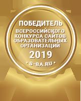3 место конкурс сайтов
