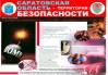 Антитеррор. Плакат (14) [HDTV (1080)]
