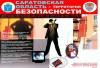 Антитеррор. Плакат (15) [HDTV (1080)]