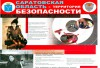 Антитеррор. Плакат (18) [HDTV (1080)]